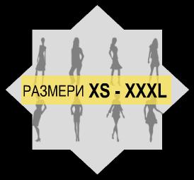 Широка номерация на предлаганите модели – от XS до XXXL, подходящи както за слаби и стройни фигури, така и умело прикриват недостатъците на по пухкавите дами.