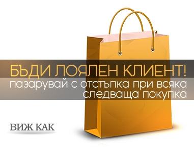 Бъди наш лоялен клиент и пазарувай с отстъпка